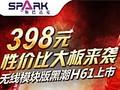 399元性价比大板来袭 无线模块版黑潮H61上市