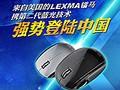 美国镭马携第二代蓝光技术强势登陆中国