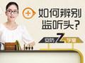 《安防Z学堂》:如何辨别真假监听头?