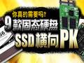 你真的需要吗?9款固态硬盘SSD横向PK
