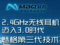 2.4GHz无线耳机迈入3.0时代 魅格第三代技术平台发布