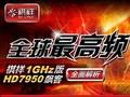 1GHz全球最高频 高能低价祺祥HD7950飙客