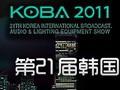 KOBA2011:韩国国际广播、音响、灯光设备展览会