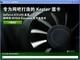节能达17% 自节电技术让GTX650更加省电
